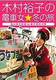 木村裕子の電車女☆冬の旅~富山地方鉄道de露天風呂の巻~ [DVD]
