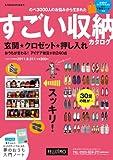 kraso特別編集号 すごい収納カタログ
