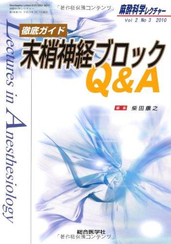 麻酔科学レクチャー 2ー3 徹底ガイド末梢神経ブロックQ&A