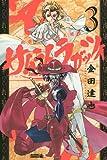 サムライ・ラガッツィ 戦国少年西方見聞録(3) (ライバルコミックス)