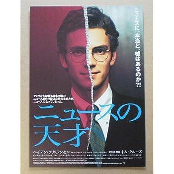 【映画チラシ】ニュースの天才 ビリー・レイ ヘイデン・クリステンセン
