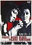 夜霧のブルース DVD