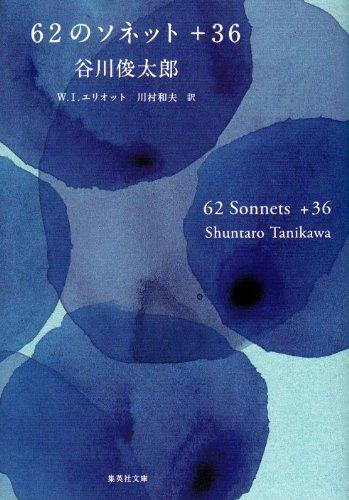 62のソネット+36 62 Sonnets+36