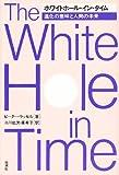 ホワイトホール・イン・タイム—進化の意味と人間の未来