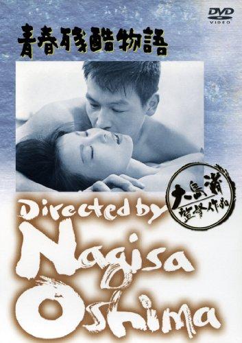 あの頃映画 青春残酷物語 [DVD]