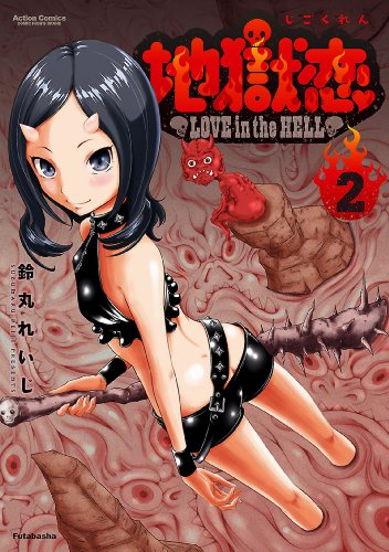 地獄恋 LOVE in the HELL : 2 (アクションコミックス)