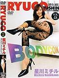月刊隆行通信 VOL48 星川ミチル RTD-048 [DVD]