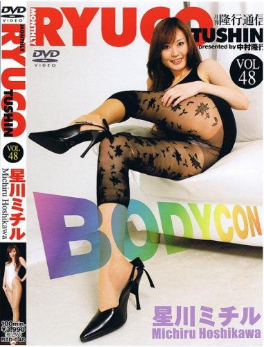月刊隆行通信 VOL48 星川ミチル 画像