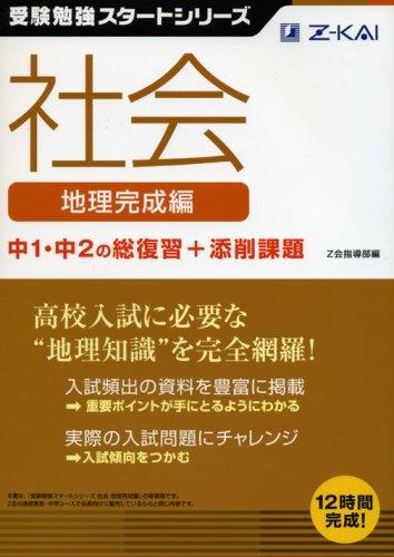 受験勉強スタートシリーズ 社会地理完成編