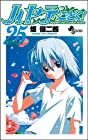 ハヤテのごとく! 第25巻 2010年08月18日発売
