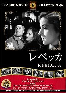 レベッカ [DVD] FRT-001