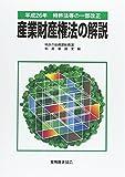 平成26年特許法等の一部改正 産業財産権法の解説
