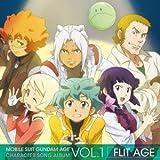 TVアニメ 機動戦士ガンダムAGE キャラクターソングアルバム Vol.1