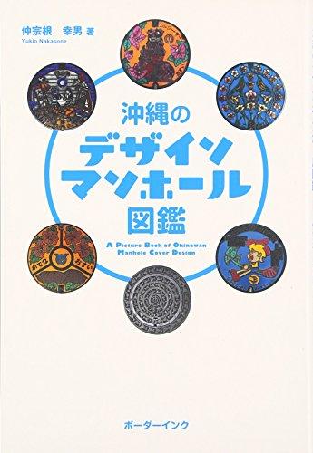 沖縄のデザインマンホール図鑑