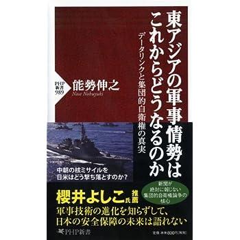 東アジアの軍事情勢はこれからどうなるのか〈電子書籍Kindle版もあります〉