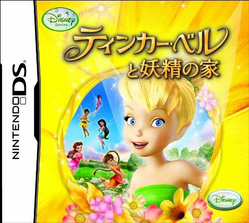 【ゲーム 買取】ティンカー・ベルと妖精の家
