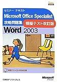 セミナーテキストMicrosoft Office Specialist攻略問題集―Microsoft Office Word 2003模擬テスト改訂版
