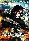 インターセプター[DVD]