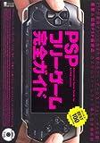 PSPフリーゲーム完全ガイド (INFOREST MOOK PC・GIGA特別集中講座 268)