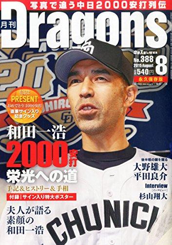 月刊ドラゴンズ 2015年 08 月号 [雑誌]