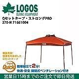 (ロゴス)LOGOS Qセットタープ・ストロングPRO 270-N/71661004 lgs71661004