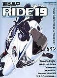 東本昌平RIDE 19―バイクに乗り続けることを誇りに思う (19) (Motor Magazine Mook)