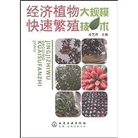 经济植物大规模快速繁殖技术