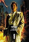 難波金融伝 ミナミの帝王 DVD COLLECTION VOL.9