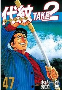 代紋<エンブレム>TAKE2(47) (ヤングマガジンコミックス)