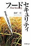 フードセキュリティ―コメづくりが日本を救う!