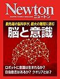 Newton 脳と意識: 最先端の脳科学が,最大の難問に挑む
