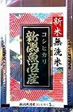 """【無洗米】平成25年産 魚沼の農家""""とれたてコシヒカリ""""5kg"""