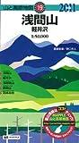 山と高原地図 浅間山 軽井沢 2011年版