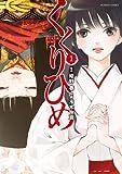 くくりひめ(1) (アクションコミックス)