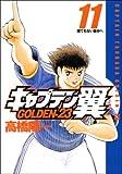 キャプテン翼GOLDEN-23 11 (11) (ヤングジャンプコミックス)