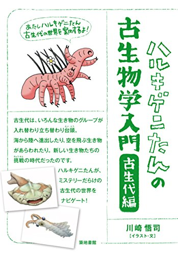ハルキゲニたんの古生物学入門 古生代編