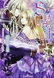 S騎士: 大公姫といじわるな下僕 (ティアラ文庫)