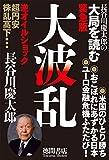 大波乱: 長谷川慶太郎の大局を読む緊急版