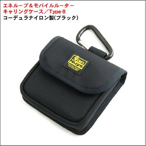 バンナイズ エネループ & モバイル ルーター キャリング ケース / Type-B ( バリスティック ナイロン 製 / ブラック )