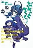 ぶらっくろっくちゃん (角川コミックス・エース・エクストラ 30-1)
