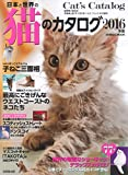 日本と世界の猫のカタログ 2016年版 最高にごきげんなウエストコーストのネコたち 厳選豪華でチャー (SEIBIDO MOOK)