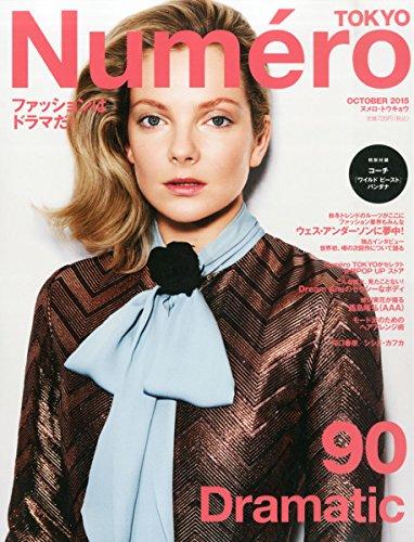 Numero TOKYO2015年10月号