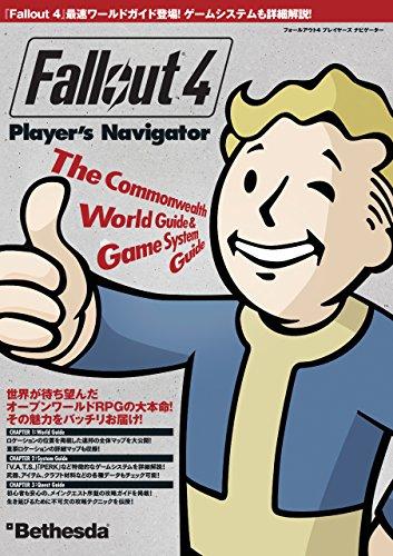 Fallout 4 プレイヤーズ ナビゲーター (電撃の攻略本)
