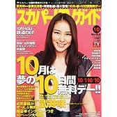 スカパー ! TVガイド 2011年 10月号 [雑誌]