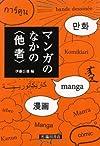 マンガのなかの「他者」 (ビジュアル文化シリーズ)