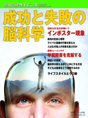 成功と失敗の脳科学 (別冊日経サイエンス 184)