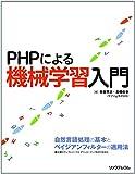 PHPによる機械学習入門 -