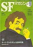 S-Fマガジン 2007年 09月号 [雑誌]