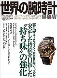 世界の腕時計 No.128 (ワールドムック 1118)