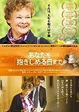 あなたを抱きしめる日まで(ジュディ・デンチ出演) [DVD]